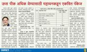 Daily Prabhat 09th July 2017