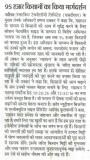 Dainik Bhaskar, July 2018