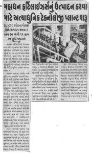 Khabar Gujarat 15 June 2017