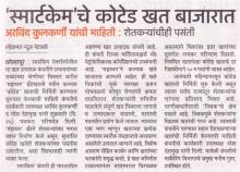 Lokmat, July 2018
