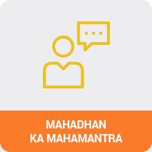 Mahadhan Ka Mahamantra
