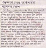 Mahadhan, Prabhat, 29 June 2018 Pg-09