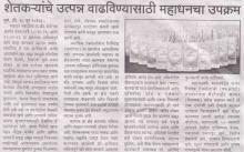 Mahadhan, Rashtratej, 29 June 2018 Pg-01