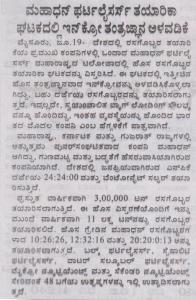 Mysore Vijaya, 16.06.2017