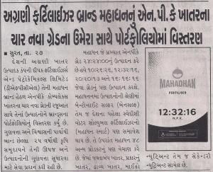 NavGujarat Times 28.02.17