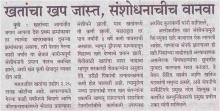 Pudhari, July 2018